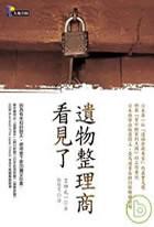 台湾版 遺品整理屋は見た!