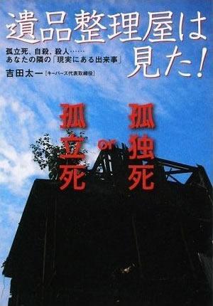 吉田太一著 遺品整理屋は見た!文庫本