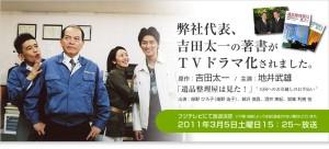 吉田太一 著 「遺品整理屋は見た!」(扶桑社)フジテレビにてTVドラマ化、3月5日に放送されました。