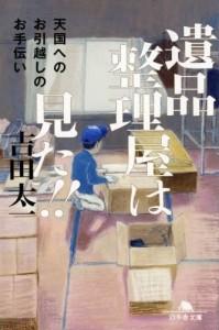 吉田太一著「遺品整理屋は見た!!天国へのお引越しのお手伝い」(幻冬舎文庫)