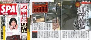 週刊SPA!3月27日号