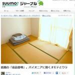 suumoe794bbe5838f
