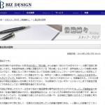biz-designe382ade383a3e38397e38381e383a31