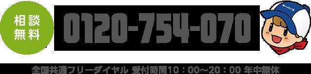 相談無料 0120-754-070 全国共通フリーダイヤル 受付時間10~20:00 年中無休 無料見積フォームはこちら