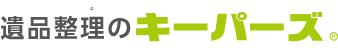天国へのお引越しのお手伝い 遺品処理・遺品整理業のキーパーズ 大阪支店