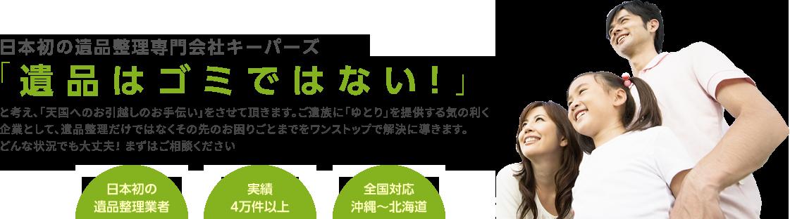 日本初の遺品整理専門会社キーパーズ