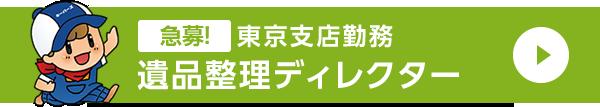 急募!名古屋支店勤務 遺品整理ディレクター